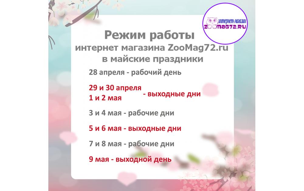 График работы в праздники  1 МАЯ и Дня Победы