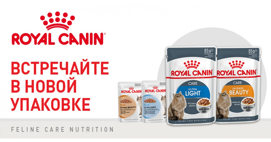 royal-canin-newpack
