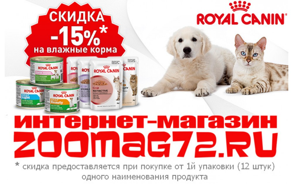 Акция!!! Скидка на влажные корма ROYAL CANIN до 15%!!!
